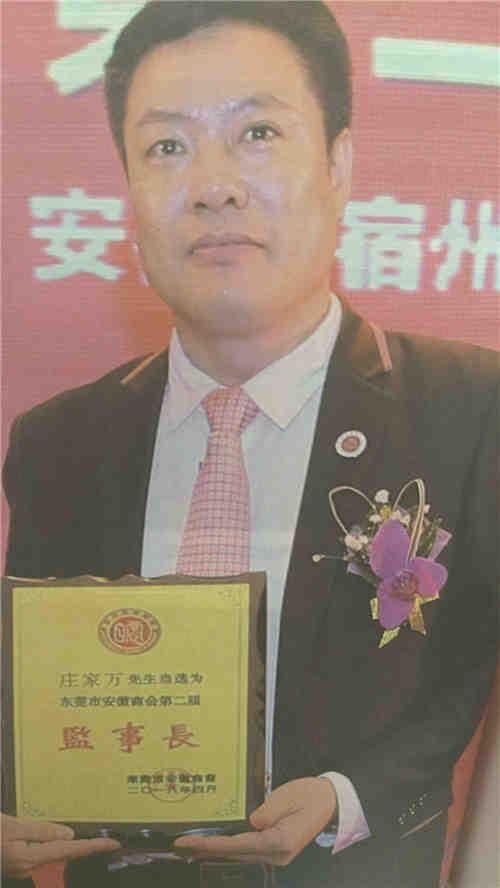 """东莞市依纳机电有限公司董事长庄家万-《在人生的坐标上成就大业》""""/"""